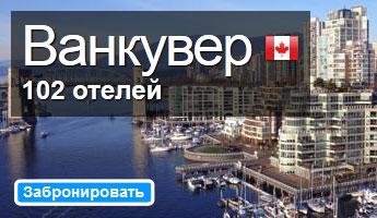 Бронирование отелей в Канаде